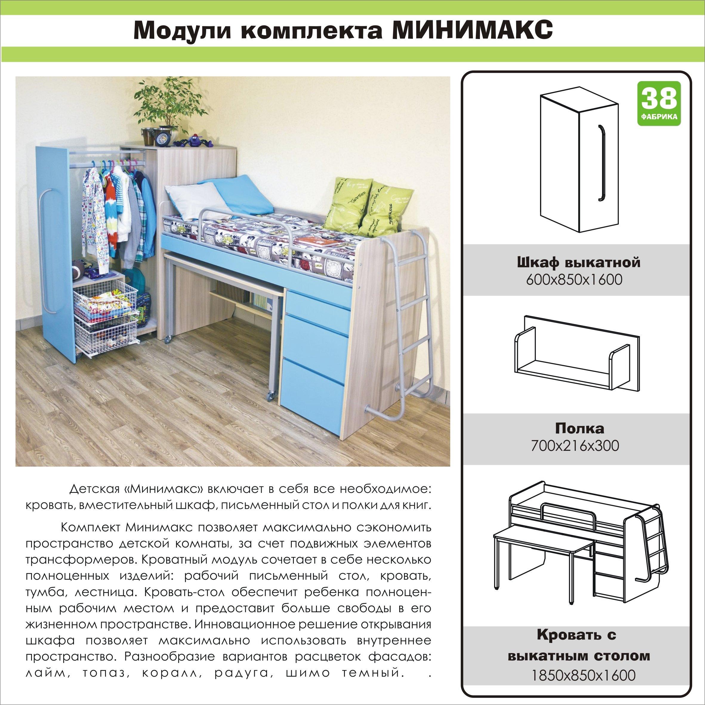 http://online-magazin-mebeli.ru/images/upload/Минимакс%20листовкастр.%202-1.jpg