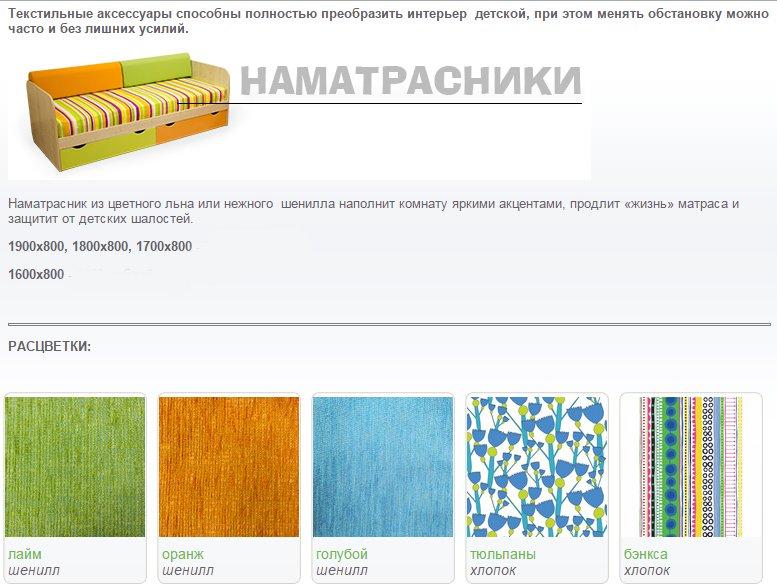 http://online-magazin-mebeli.ru/images/upload/наматрасник.jpg