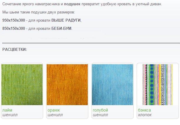 http://online-magazin-mebeli.ru/images/upload/расцветки.jpg