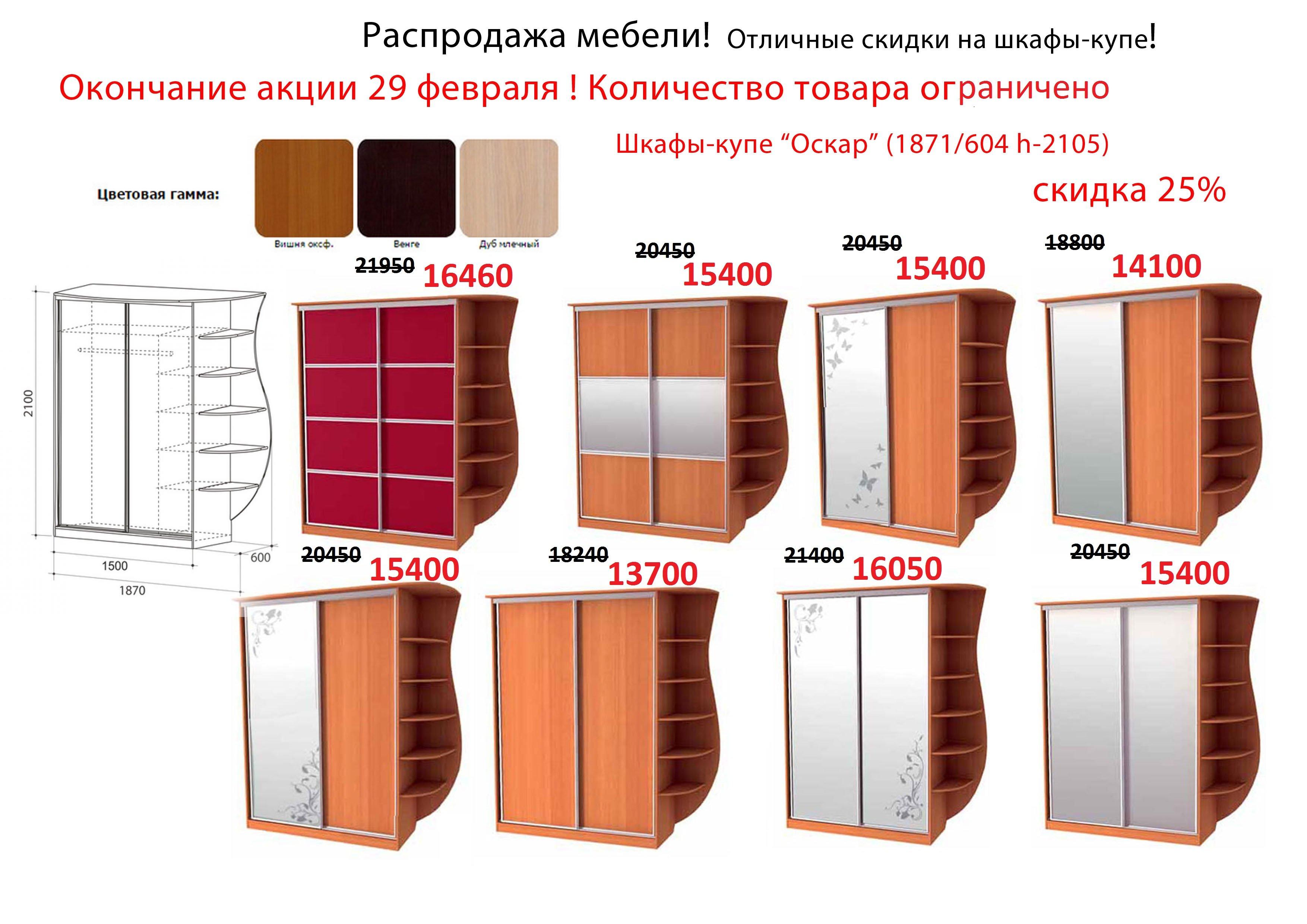 http://online-magazin-mebeli.ru/images/upload/шкафы%20купеоскар.jpg