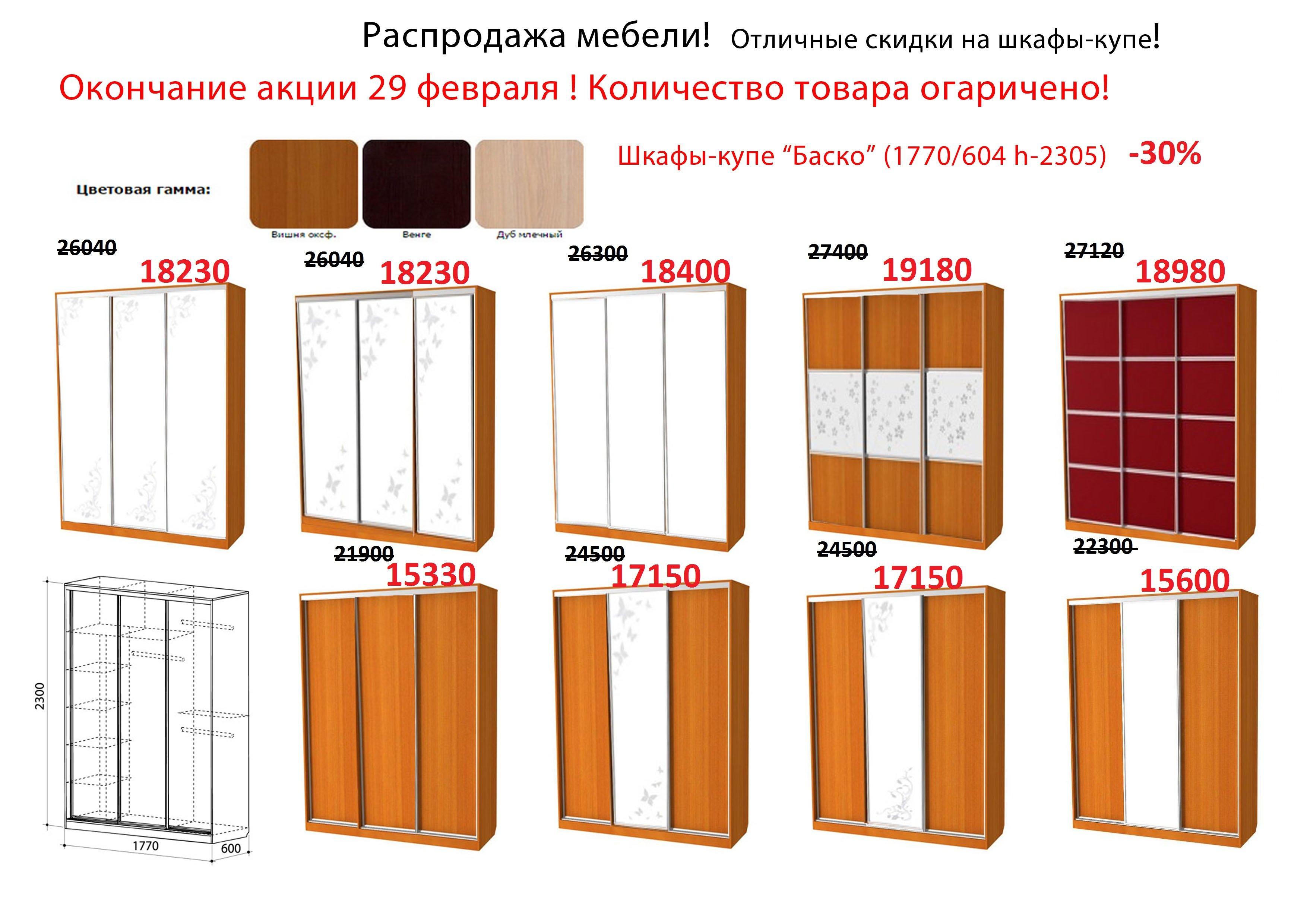 http://online-magazin-mebeli.ru/images/upload/шкафы%20мебельсон.jpg